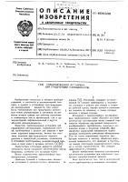 Патент 606108 Трубопоршневая установка для градуировки расходомеров