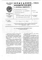 Патент 739241 Устройство для подготовки торфа к брикетированию