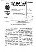 Патент 994644 Трубоукладчик дреноукладчика