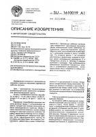 Патент 1610019 Фрезерная почвообрабатывающая машина