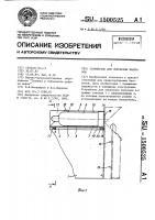 Патент 1500525 Устройство для перевозки баллонов