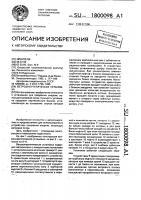 Патент 1800098 Ветроэнергетическая установка