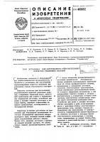 Патент 409892 Патент ссср  409892