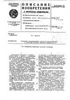 Патент 850915 Скважинная штанговая насосная уста-hobka