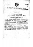 Патент 19668 Оголовье для двуухих телефонов