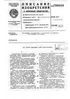 Патент 798034 Способ получения солей гидроксилами-ha