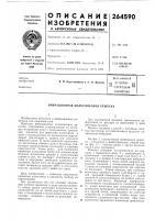 Патент 264590 Еская библиотека