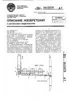 Патент 1615079 Грузозахватное устройство