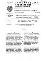 Патент 791311 Шпиндель хлопкоуборочного аппарата