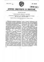 Патент 34408 Горизонтальный ветряный двигатель