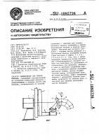 Патент 1085726 Манипулятор для сварки отводов