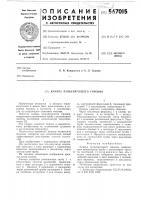 Патент 567015 Камера пульсирующего горения