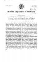 Патент 39195 Устройство для электрического управления стрелками