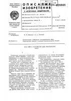 Патент 628948 Нож к устройству для измельчения мяса