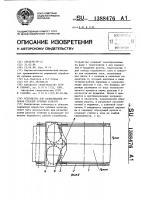 Патент 1388476 Устройство для разматывания рулонов стеблей лубяных культур