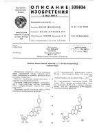 Способ получения эфиров а42»22.буфатриенолид-рамнозида