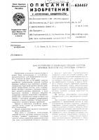 Патент 634457 Устройство стабилизации средней частоты шумовых выбросов над пороговым уровнем