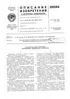 Патент 310284 Устройство для контроля положения подвижных объектов