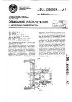 Патент 1530535 Грузоподъемная площадка крана-штабелера