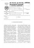 Патент 670764 Мальтийский механизм