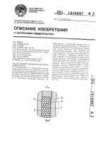 Патент 1418487 Вставной скважинный штанговый насос