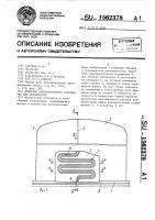 Патент 1562378 Водосбор водопропускного сооружения под автодорогой