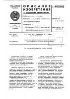 Патент 863282 Стенд для сборки под сварку изделий