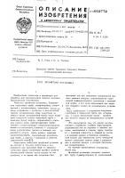 Патент 603772 Эрлифтная установка