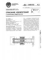 Патент 1408183 Устройство для транспортирования заготовок