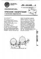Патент 1211349 Устройство для разматывания рулонов стеблей лубяных культур