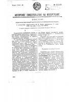 Патент 31500 Сердечник для якорей высоковольтных электрических машин