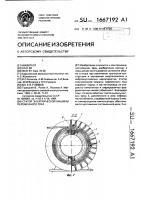 Патент 1667192 Статор электрической машины переменного тока