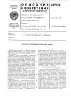 Патент 297012 Способ определения колебаний грунта