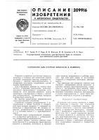 Патент 209916 Патент ссср  209916