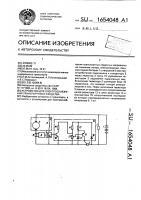 Патент 1654048 Устройство для электроснабжения транспортного средства