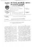 Патент 697815 Способ измерения остроты лезвия режущего инструмента