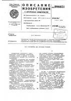 Патент 996651 Устройство для проходки траншей