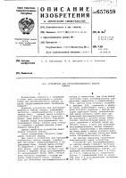 Патент 657659 Устройство для программированного набора номера