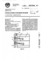 Патент 1837006 Стол-верстак