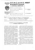 Патент 402617 Патент ссср  402617