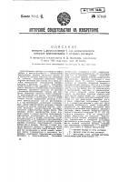 """Патент 37649 Аппарат (""""депрессиометр"""") для автоматического контроля кристаллизации веществ в кипящих растворах"""