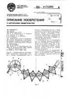Патент 1175393 Измельчитель материалов