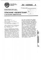 Патент 1009866 Устройство для контроля положения железнодорожной стрелки