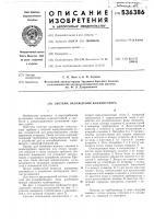 Патент 536386 Система охлаждения конденсатора