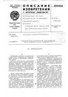 Патент 894086 Дреноукладчик