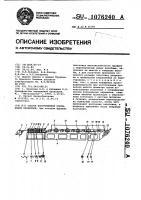 Патент 1076240 Способ изготовления порошковой проволоки