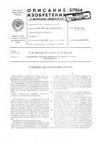 Патент 317504 Устройство для раскряжевки хлыстов