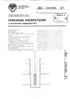 Патент 1341395 Способ подъема жидкости из скважины