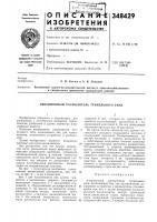 Патент 348429 Авиационный распылитель туннельного типа