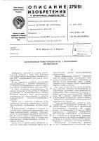 Патент 275151 Ктронный номеронабиратель с кнопочным